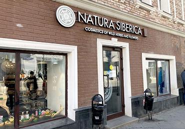 Клининг сети косметических магазинов «Natura Siberica» и «Organic Shop»