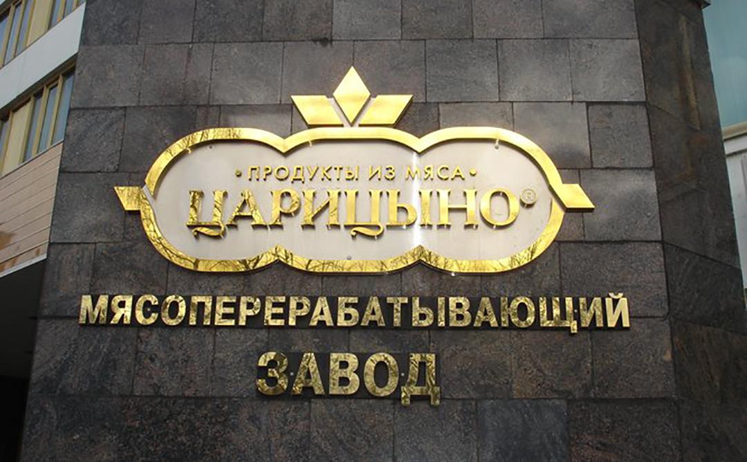 Капитальный ремонт цеха Царицынского мясокомбината
