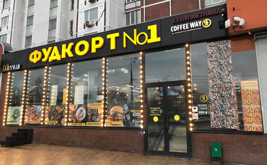 Компания «Конкиста» заключила договор с компанией «Фудкорт №1»